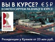 Клубные особняки у Кремля. Дизайн-проект в подарок Сдача дома в 2016 г. Рассрочка 0%